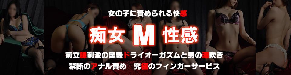東京のM性感、アナル性感、風俗、男の潮吹き、痴女、鶯谷-日暮里のM性感、前立腺マッサージ、アナル、アナル責め、言葉責め、ぺニバン、痴女などのM性感風俗【M男さんのマイホーム】へようこそ!!JR神田駅、秋葉原にもデリバリー可能です